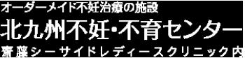 齋藤シーサイドレディースクリニック